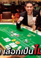 โต๊ะบาคาร่า เลือกเป็นไม่โดนโกง มีโอกาสชนะเพิ่มขึ้น 20%