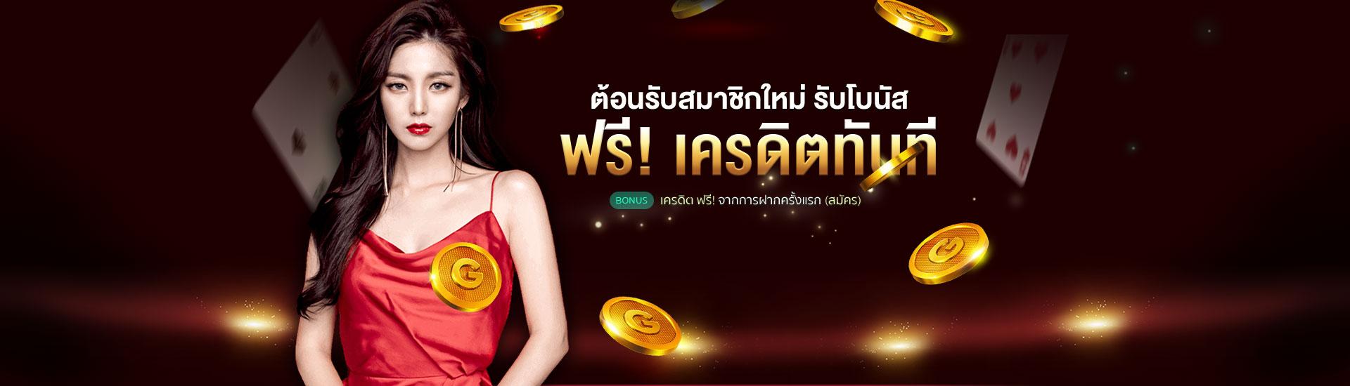 Gclub Casino คาสิโนออนไลน์ บาคาร่า จีคลับ ออนไลน์